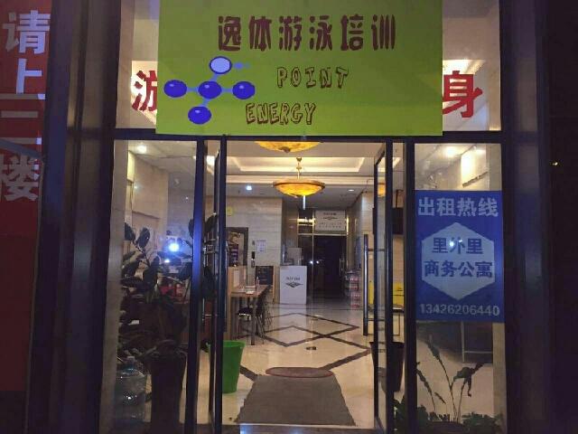北京逸体科技有限公司