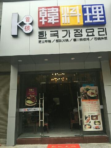 韩料理(三中店)