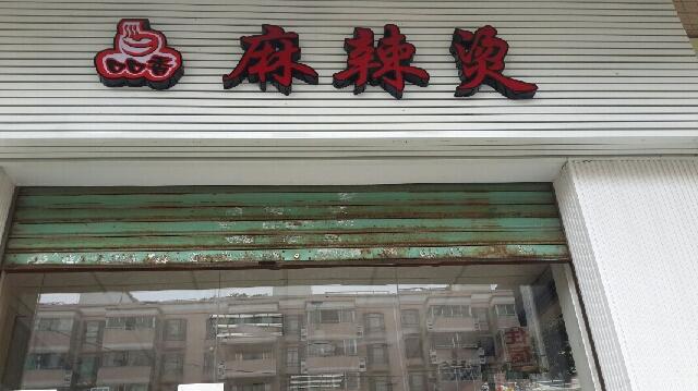口口香麻辣烫(金沙洲店)