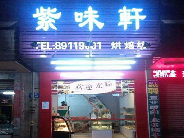 紫味轩烘焙坊