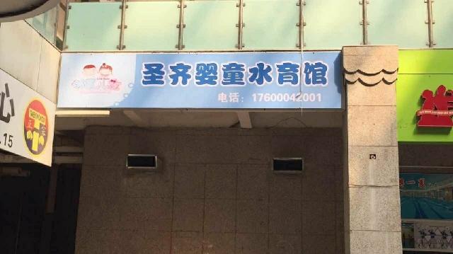 圣齐婴童水族馆