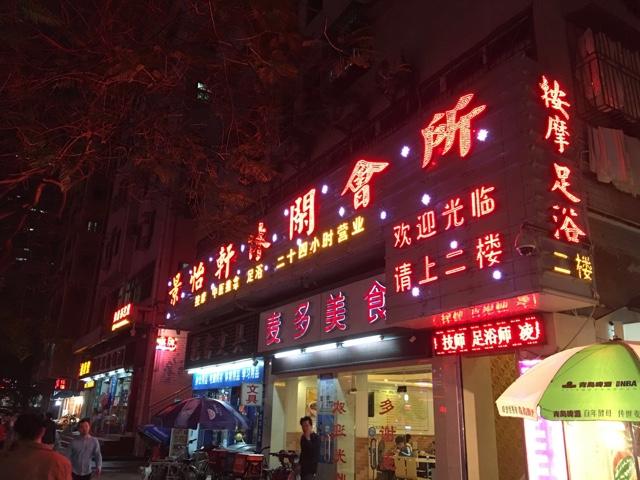 景怡轩休闲会所