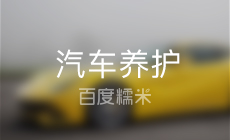淘汽云修(万达汽修中心店)
