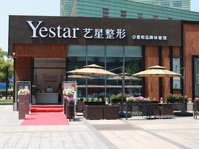 Yestar星粉品牌体验馆(1844店)