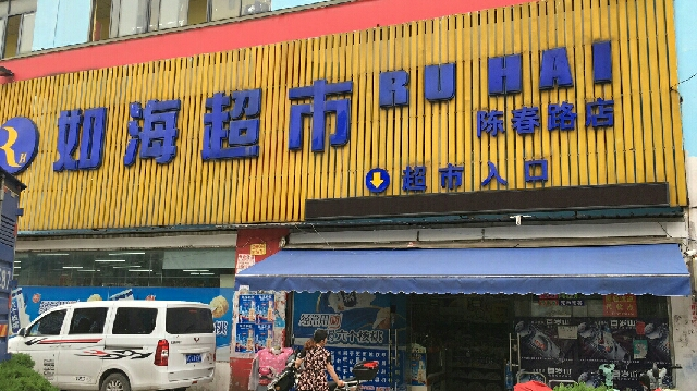 如海超市(陈春路店)