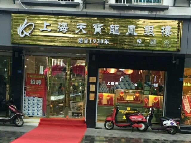 上海天寳龍鳯銀楼