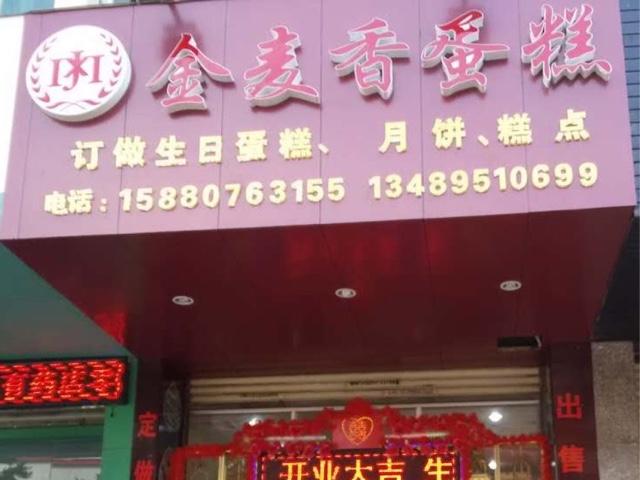 金麦香蛋糕店(灵水店)