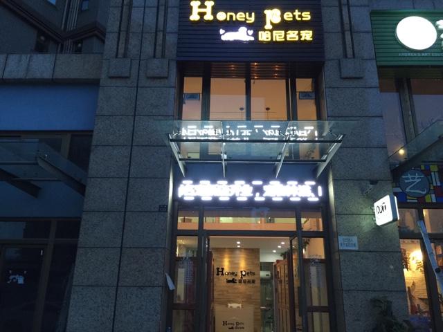 哈尼宠物(西平店)