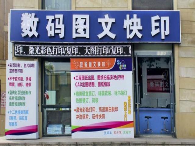 数码图文快印(杨浦店)
