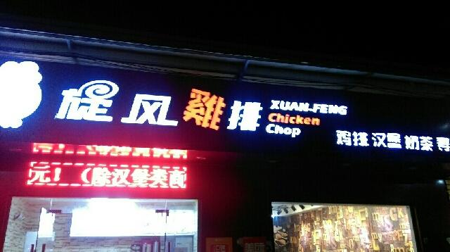 口口吉(华润万象汇店)