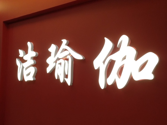 洁瑜伽(石榴庄店)