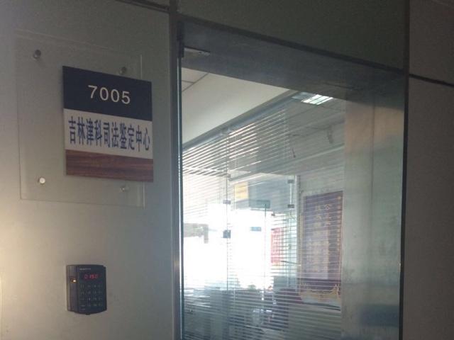 吉林津科司法鉴定中心
