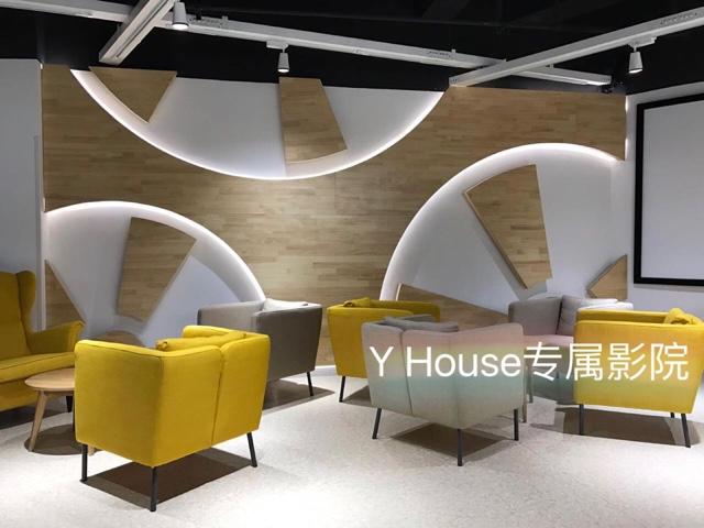 Y.House专属影院私人影院