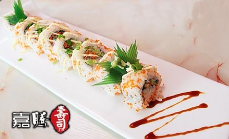 嘉腾寿司 - 大图