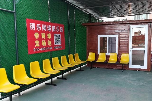 得乐网球俱乐部(海淀花园桥店)