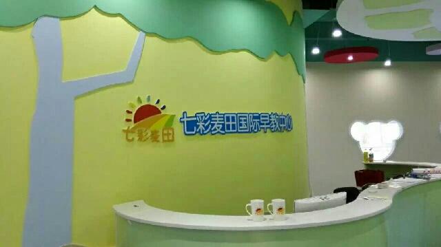 七彩麦田国际早教中心