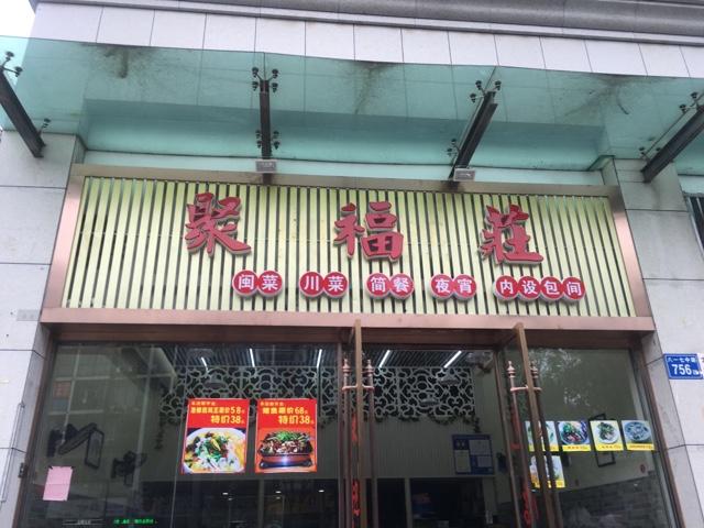 聚福庄饭店