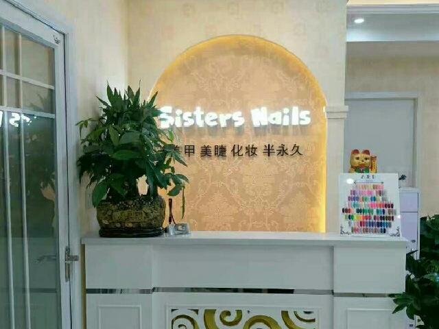 Sisters Nails睫媚儿美甲(同成富苑店)