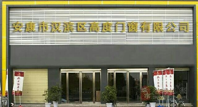 高度门窗有限公司(汉滨区店)