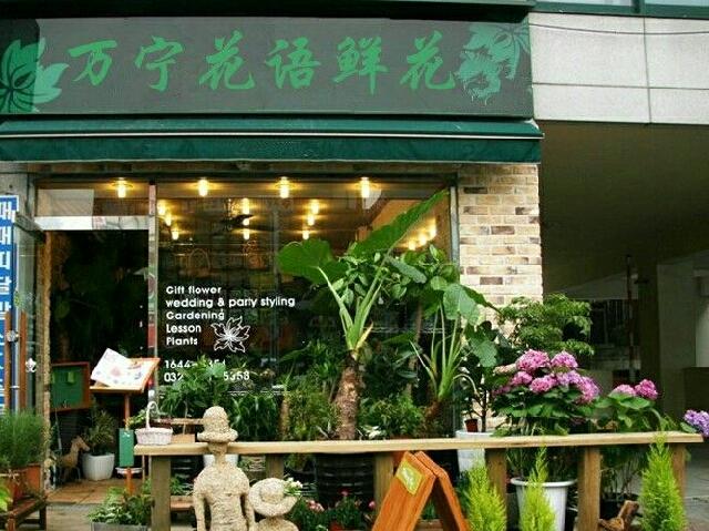 万宁花语鲜花(北京市旧宫第1店)
