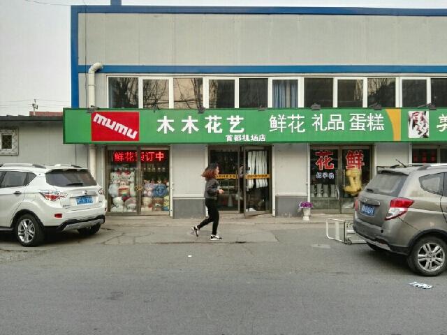 木木花艺(首都机场店)