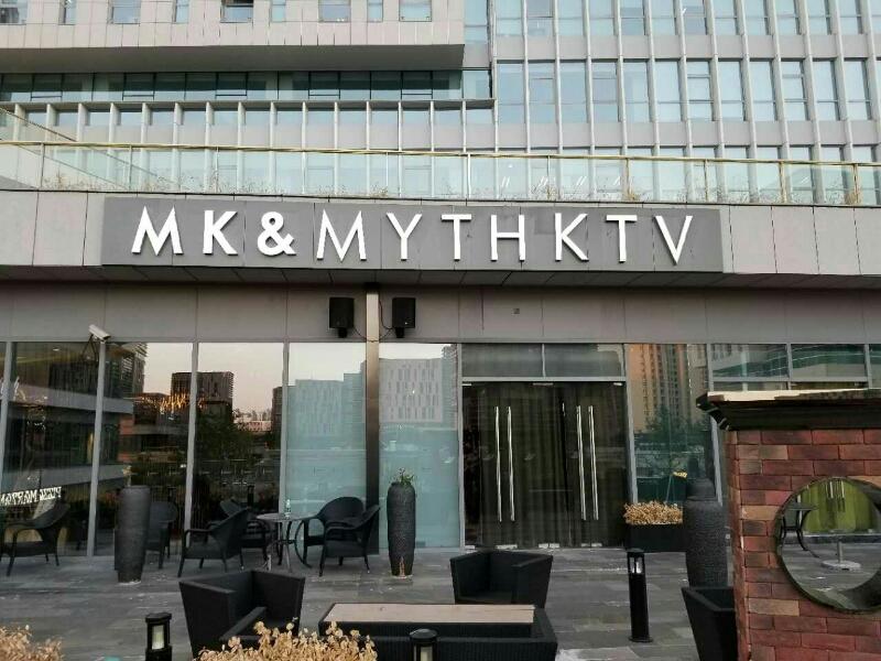 MK MYTH KTV