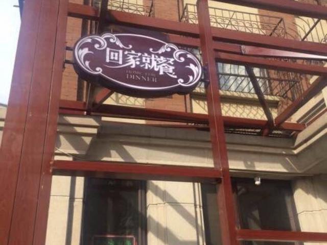 回家就餐(重庆道店)