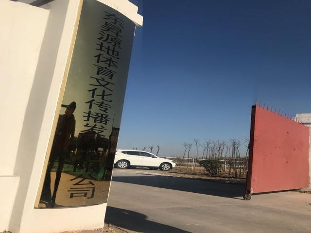 东昇源地国际马术俱乐部