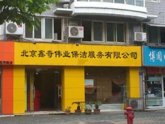 北京鑫奇伟业保洁服务有限公司
