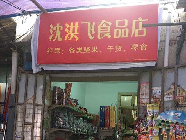 舒玲美甲化妆品店(小拱桥店)