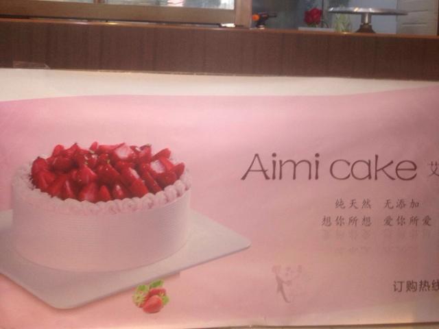 AimiCake艾米蛋糕(艾米蛋糕杜鹃路店)