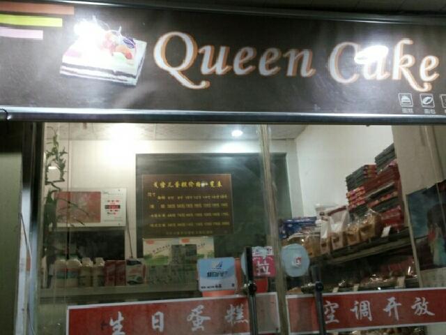 QueenCake(二七万达店)
