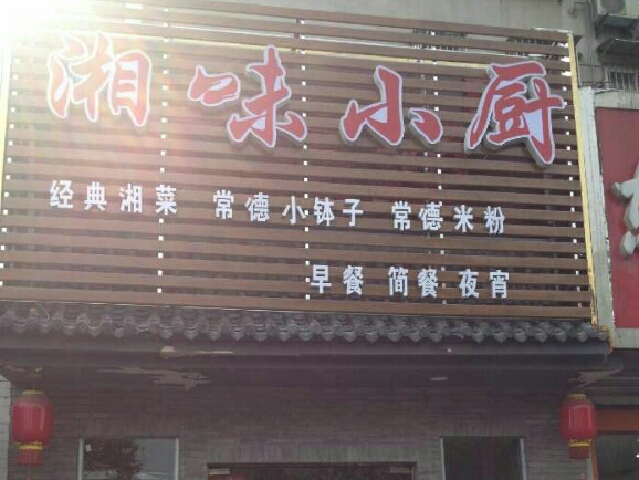 湘味小厨(龙江体育馆店)