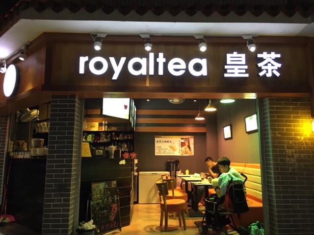 royaltea 皇茶(抗英路店)