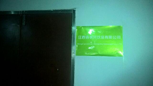 长兴饮品(横岭店)