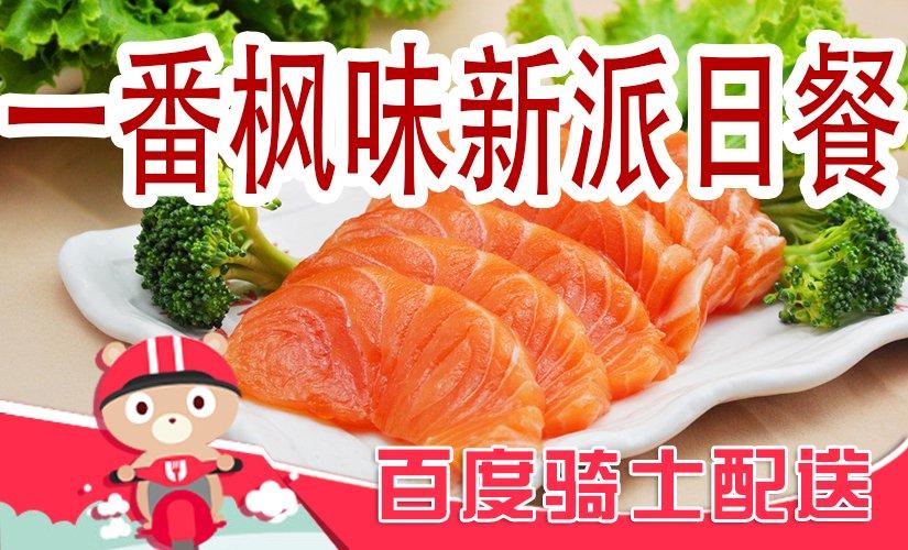 一番枫味日本料理
