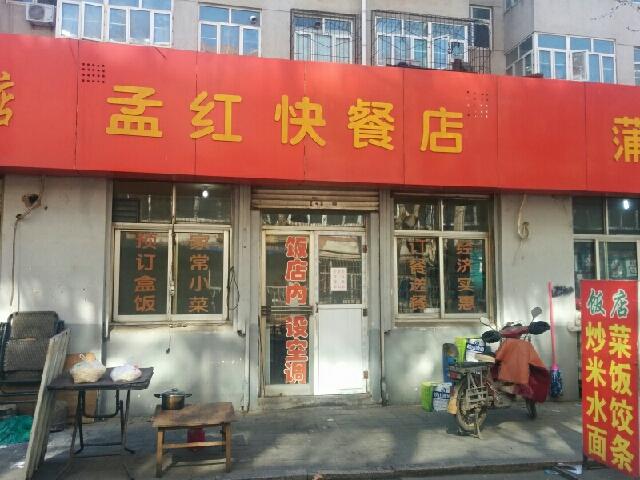孟红快餐店