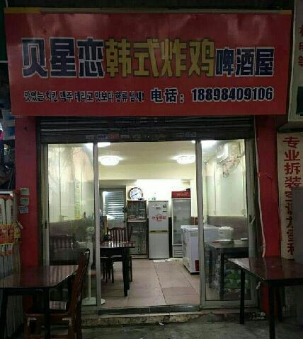 贝星恋韩式炸鸡啤酒屋图片