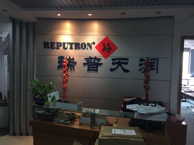 瑞普天润(中关村店)