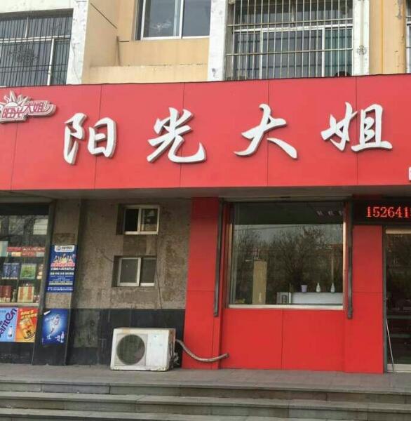 太白醉仙鸭(一里阳光店)