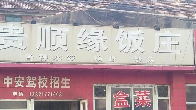 便宜坊烤鸭(甜水园店)