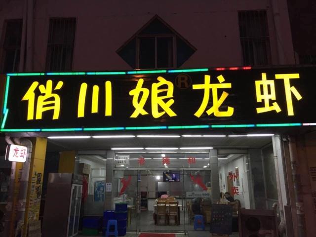 俏川娘龙虾(夏园新村店)