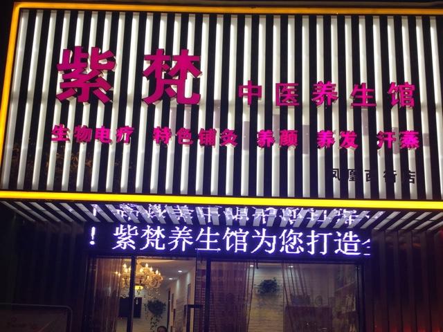 紫梵中医养生会所