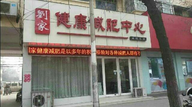 刘家健康减肥中心