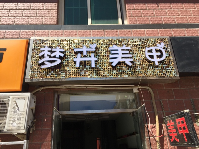梦卉美甲(北太平庄店)