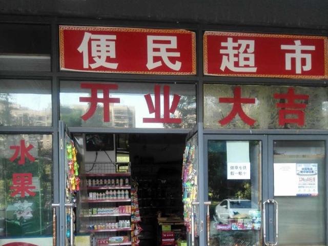 便民超市(浩泽园店)