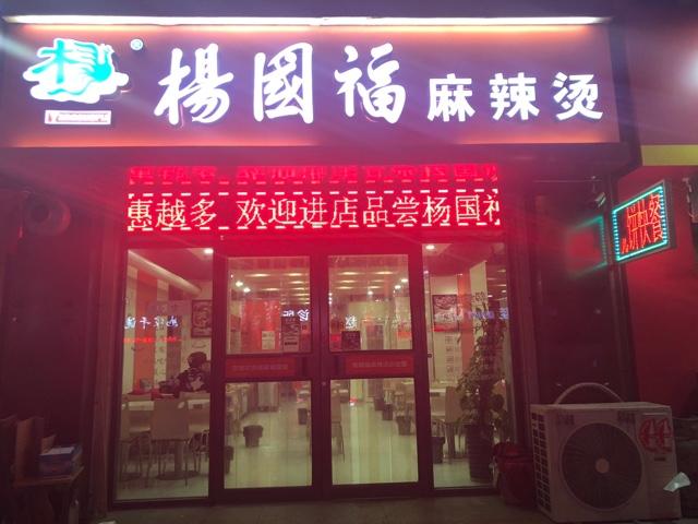杨国福麻辣烫店(翡翠华府店)