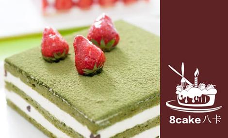【西直门】八卡蛋糕