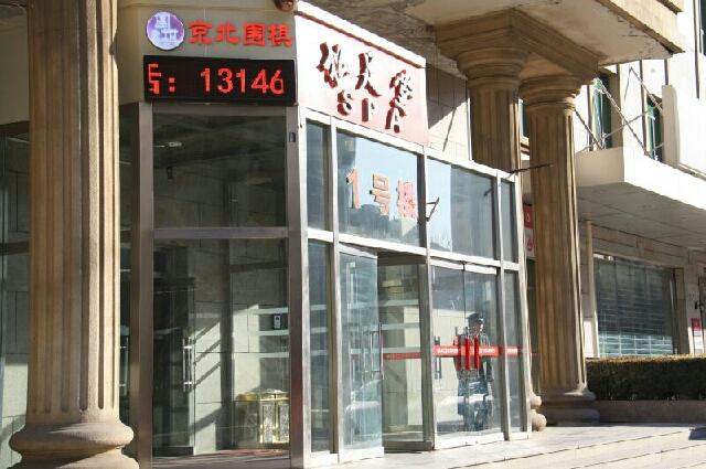 京北围棋(亚运村店)