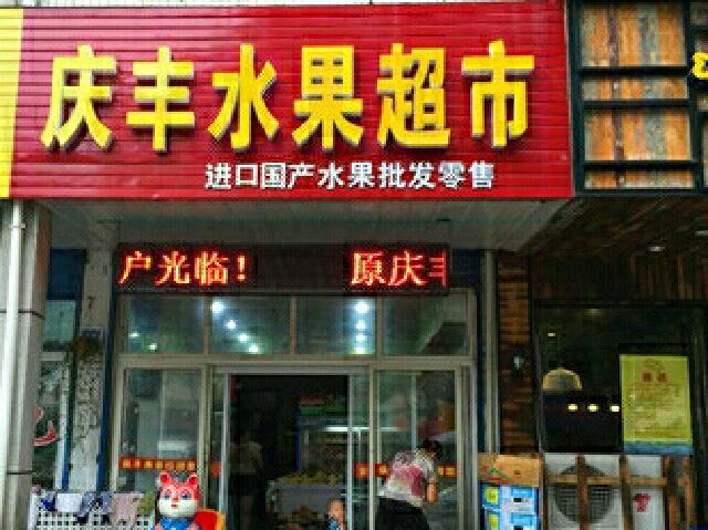 庆丰水果超市
